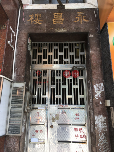 Wing Cheong House (Wing Cheong House) Sham Shui Po|搵地(OneDay)(3)