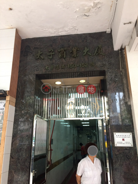 Prince Commercial Building (Prince Commercial Building) Prince Edward|搵地(OneDay)(3)