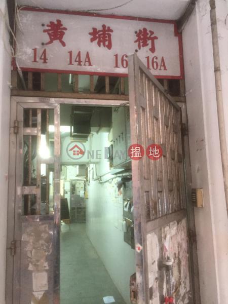 黃埔街14號 (14 Whampoa Street) 紅磡|搵地(OneDay)(1)