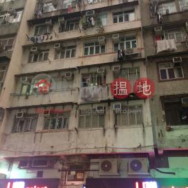 76-78 Fuk Wing Street,Sham Shui Po, Kowloon
