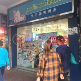263 To Kwa Wan Road,To Kwa Wan, Kowloon