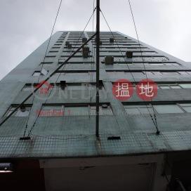 Silver Commercial Building|銀都商業大廈
