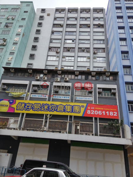 TUNG LEE IND BLDG | 9 Lai Yip Street | Kwun Tong District, Hong Kong Rental HK$ 8,500/ month