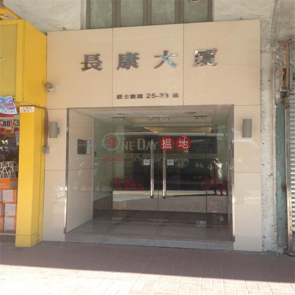Cheong Hong Mansion (Cheong Hong Mansion) Wan Chai|搵地(OneDay)(1)