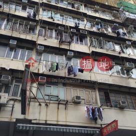 227A Hai Tan Street,Sham Shui Po, Kowloon