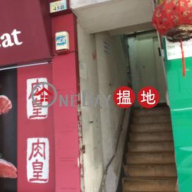 45 Hau Wong Road|侯王道45號