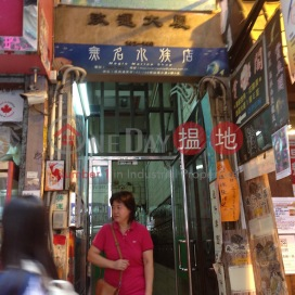 Kai Wan Building,Mong Kok, Kowloon