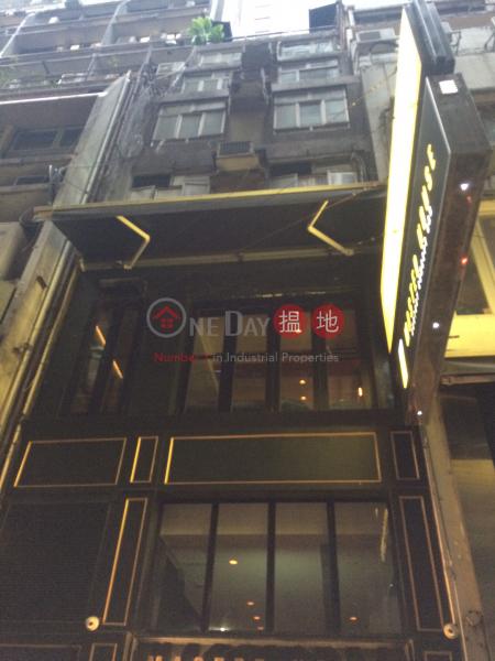 惠蘭樓 (Wai Lan House) 中環|搵地(OneDay)(1)