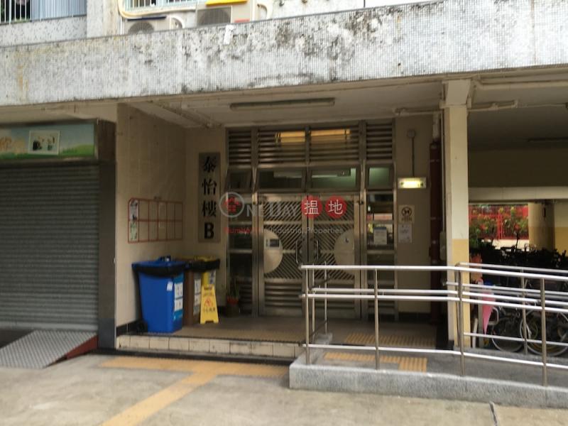 大元邨 泰怡樓 B座 (Tai Yuen Estate Block B Tai Yee House) 大埔 搵地(OneDay)(2)