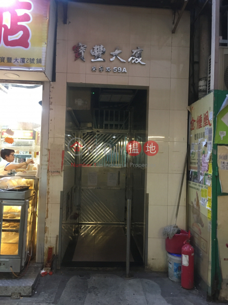 Po Fung Building (Po Fung Building) Yuen Long|搵地(OneDay)(2)