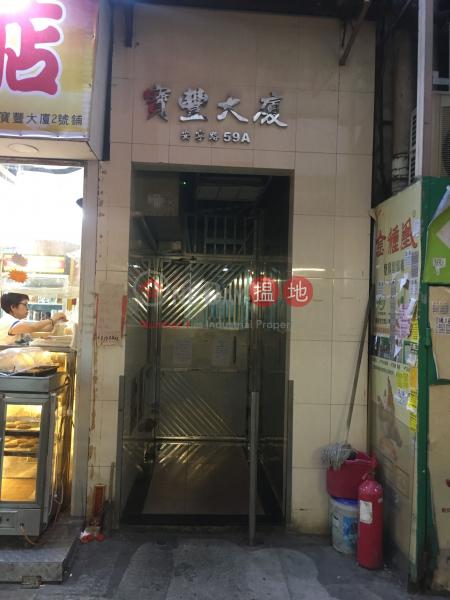 寶豐樓 (Po Fung Building) 元朗|搵地(OneDay)(2)