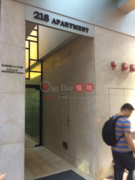 218 Apartment (218 Apartment) 灣仔|搵地(OneDay)(3)
