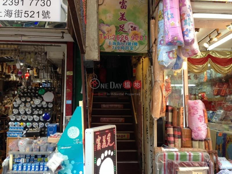 上海街521-523號 (521-523 Shanghai Street) 旺角|搵地(OneDay)(1)