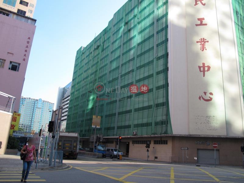 大綸工業大廈 (Grand Industrial Building) 觀塘|搵地(OneDay)(2)