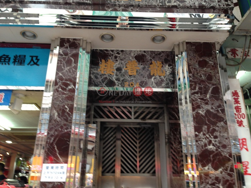 Lung Po House (Lung Po House) Prince Edward|搵地(OneDay)(1)