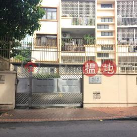 海棠路56號,又一村, 九龍