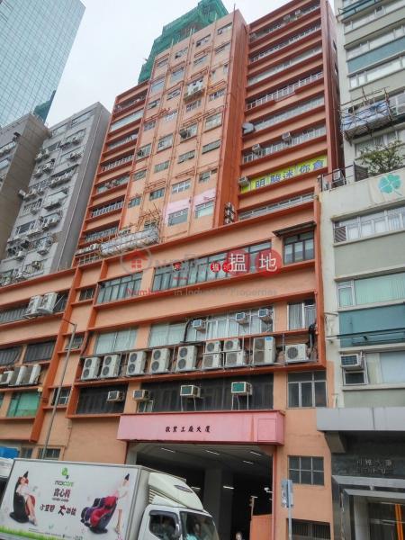 KING YIP FTY BLDG, King Yip Factory Building 敬業工廠大廈 Rental Listings   Kwun Tong District (lcpc7-06258)