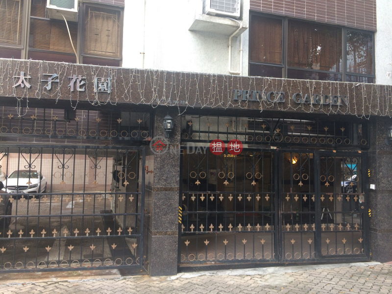 太子花園 (PRINCE GARDEN) 九龍城|搵地(OneDay)(1)