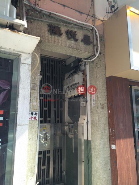喜悅樓 (Hey Yuet Building) 大圍|搵地(OneDay)(2)