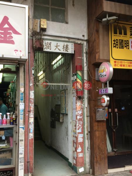 闊大樓 (Food Tai Building) 荃灣西|搵地(OneDay)(2)