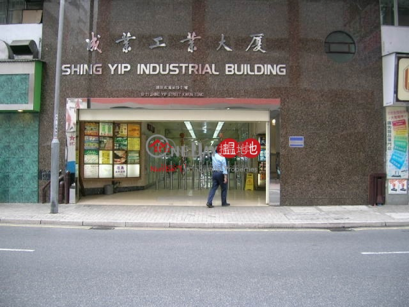 Shing Yip Industrial Building, Shing Yip Industrial Building 成業工業大廈 Sales Listings | Kwun Tong District (pinky-05175)