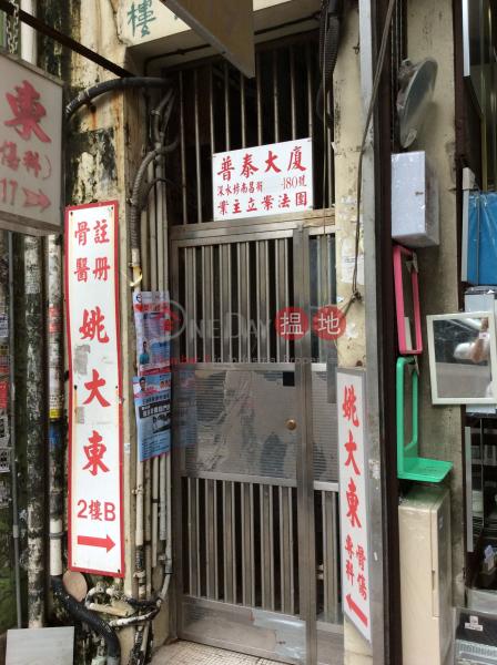 Po Tai Building (Po Tai Building) Sham Shui Po|搵地(OneDay)(1)