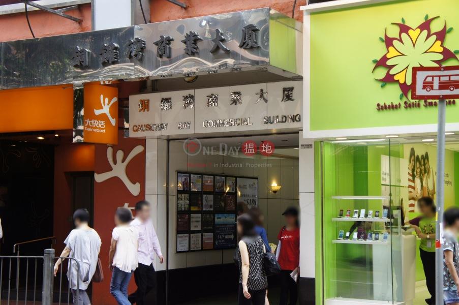 銅鑼灣商業大廈 (Causeway Bay Commercial Building) 銅鑼灣|搵地(OneDay)(2)