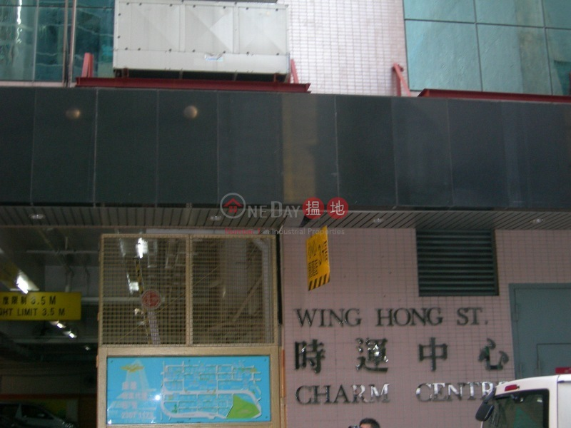 Charm Centre (Charm Centre) Cheung Sha Wan|搵地(OneDay)(1)