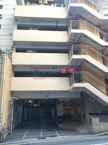 寶如玉大廈 (Po Yue Yuk Building) 西半山|搵地(OneDay)(2)