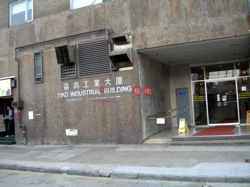 益高工業大廈 (Yiko Industrial Building) 小西灣|搵地(OneDay)(2)
