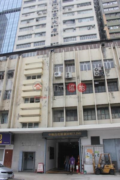 超達工業大廈 (Chiu Tat Factory Building) 新蒲崗|搵地(OneDay)(1)