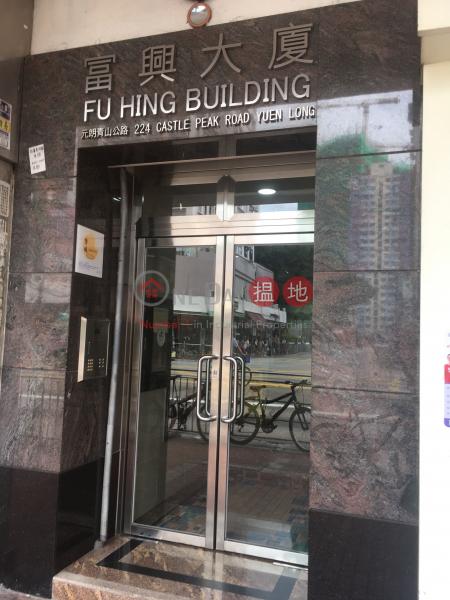 Fu Hing Building (Fu Hing Building) Yuen Long|搵地(OneDay)(3)