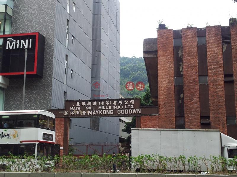 美港貨倉 (Maykong Godown) 荃灣西|搵地(OneDay)(3)