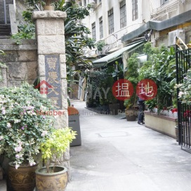Po Hing Mansion|寶慶大廈