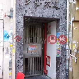 Dor Hei Building|多喜大廈