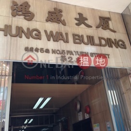 Block 2 Hung Wai Building |鴻威大廈 2座