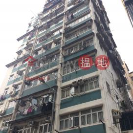 Wing Ming Building|永明大廈