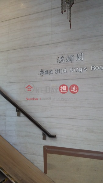 Hung Fai Court (Hung Fai Court) North Point 搵地(OneDay)(4)