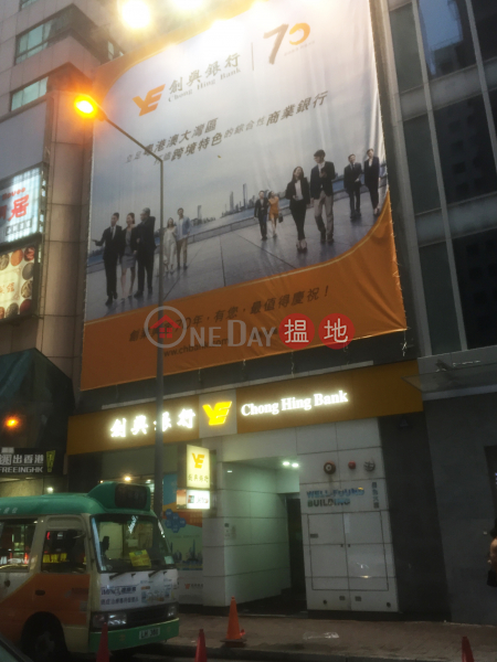 Well-found Building (Well-found Building) Causeway Bay|搵地(OneDay)(1)