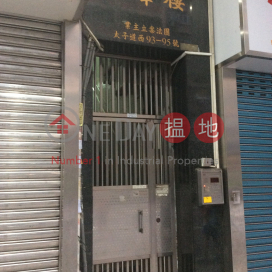 WAN FUNG BUILDING,Tai Kok Tsui, Kowloon