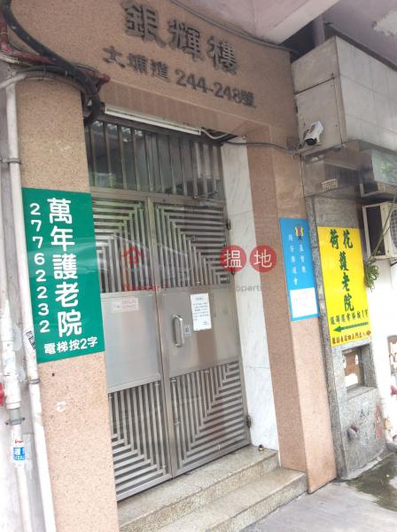 Silver Bright Building (Silver Bright Building) Sham Shui Po|搵地(OneDay)(1)