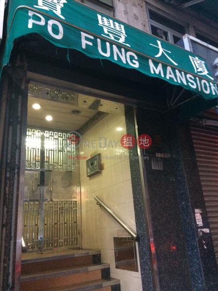 Po Fung Mansion (Po Fung Mansion) Sai Ying Pun|搵地(OneDay)(3)