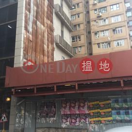 42 Yiu Wa Street|耀華街42號