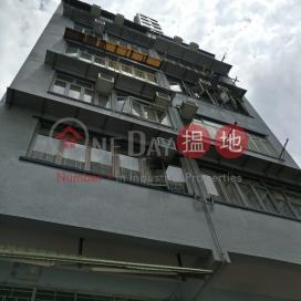 Hoi Chau Mansion,Ap Lei Chau, Hong Kong Island