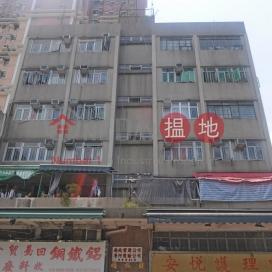 Fat Shing Building|發誠樓