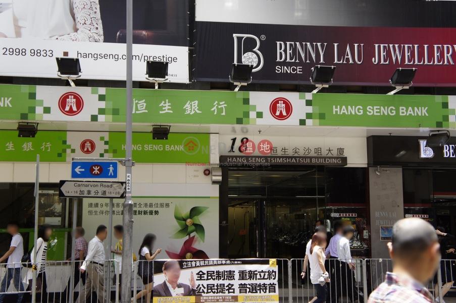 Hang Seng Tsimshatsui Building (Hang Seng Tsimshatsui Building ) Tsim Sha Tsui|搵地(OneDay)(2)