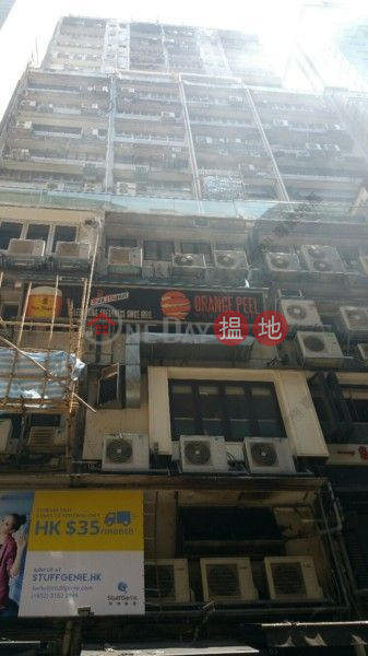 HO LEE COMMERCIAL BUILDING, Ho Lee Commercial Building 好利商業大廈 Sales Listings   Central District (01B0092091)