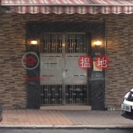 西灣河街168-170號,西灣河, 香港島