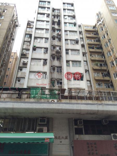 Yu Shing Building (Yu Shing Building) Sham Shui Po|搵地(OneDay)(1)