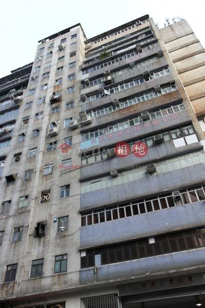 Howard Factory Building (Howard Factory Building) Kwun Tong|搵地(OneDay)(2)